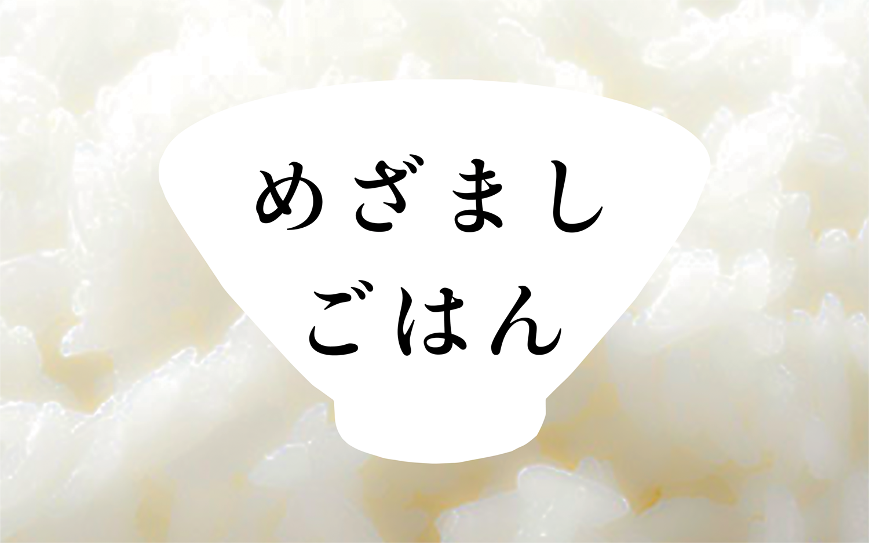 mezamashi